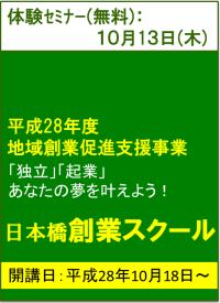 平成28年度日本橋創業スクール